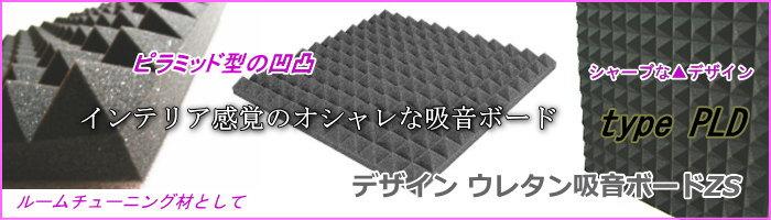 ピラミッド型ウレタン吸音ボード