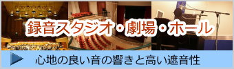 録音スタジオや劇場ホールの防音対策
