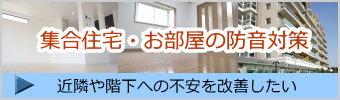 集合住宅・お部屋の防音対策