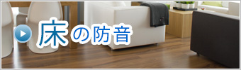 床の防音対策