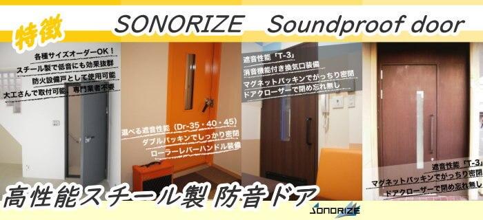 防音ドア | 価格と性能を追求したスチール製の防音ドア