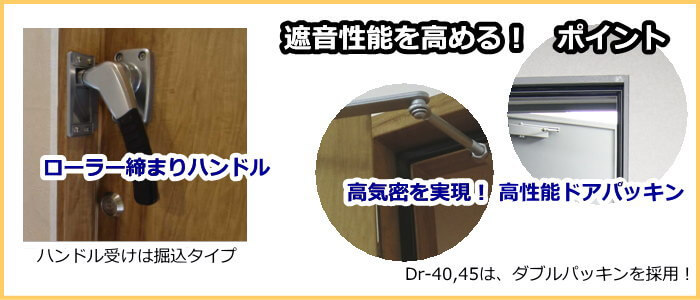 防音ドアの密閉性