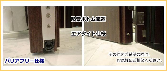 バリヤフリー仕様の防音ドア
