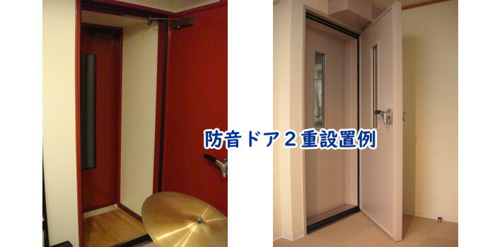 防音ドアを二重に使用した例