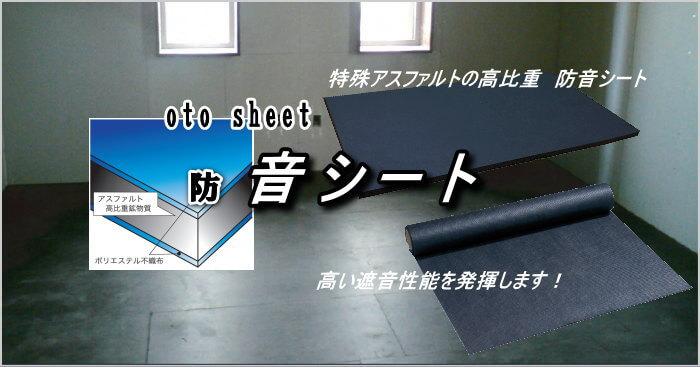 アスファルト素材の防音マットと遮音シート