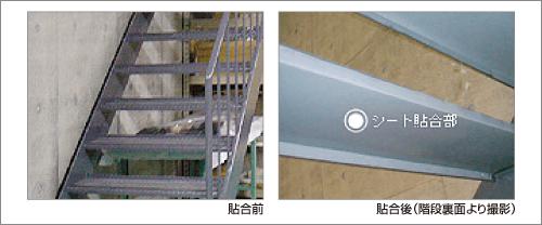 カルムーンシートを鉄骨階段に使用