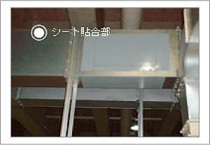 カルムーンシートを空調ダクトに施工