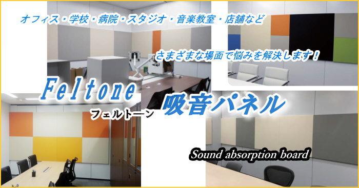 吸音パネル|壁に簡単設置で効果の高い吸音パネル