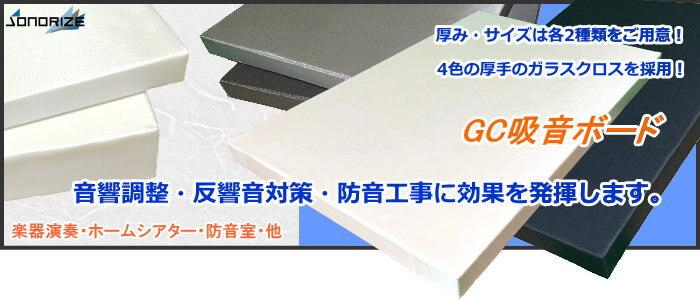 密度32kのGC貼りボード