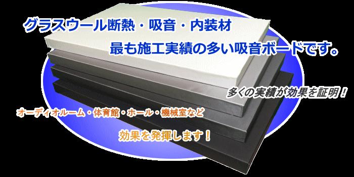 グラスウールボードの種類と特徴