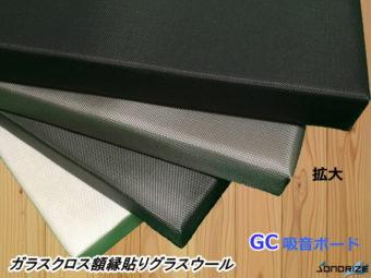GCボードの側面写真