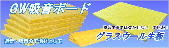 グラスウールボード【生板材】