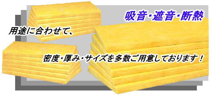 グラスウールボードの特徴