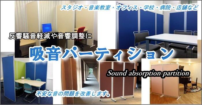 吸音パーテーション|防音間仕切り