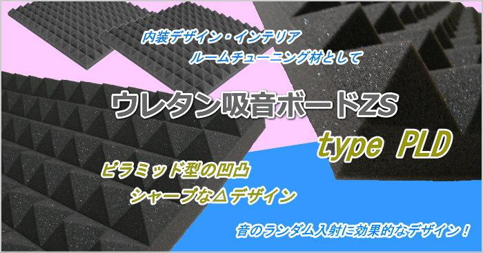 ピラミッド型ウレタン吸音ボードZS