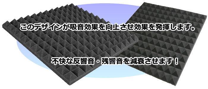 ピラミッド形のスポンジ吸音材