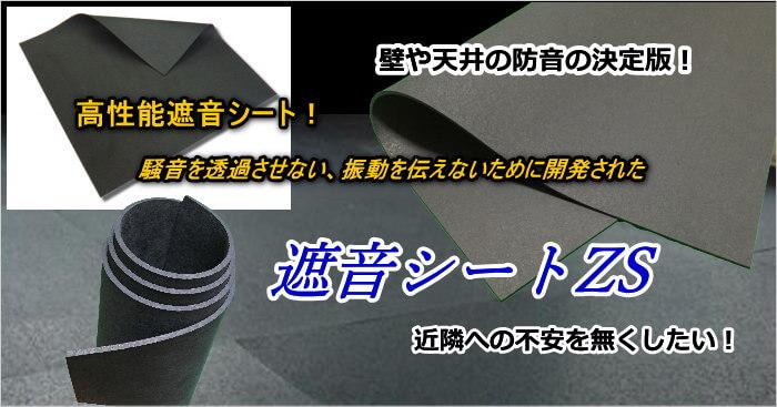 遮音シートZS | 高性能 防音シートの販売