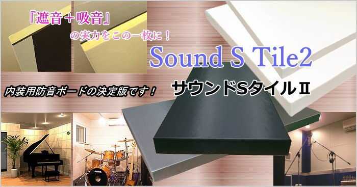 防音ボード | サウンドSタイルⅡ防音ボード