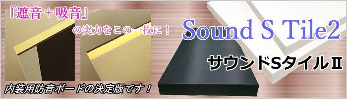 サウンドSタイルⅡ防音ボード