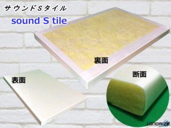 吸音板の拡大写真