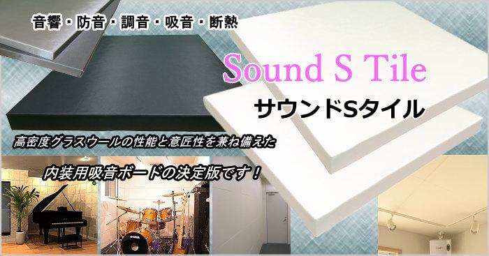 吸音板 | サウンドSタイル吸音板