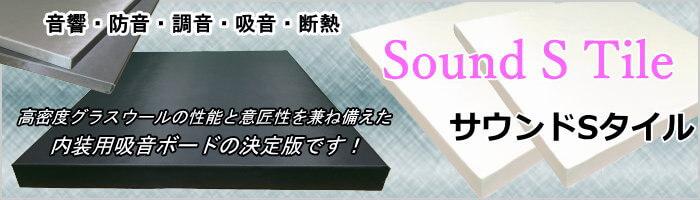 サウンドSタイル吸音板