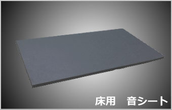 床用防音マット