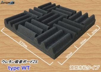 波型ウレタンスポンジの詳細寸法