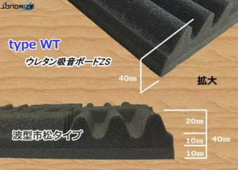 波型ウレタンスポンジの断面形状