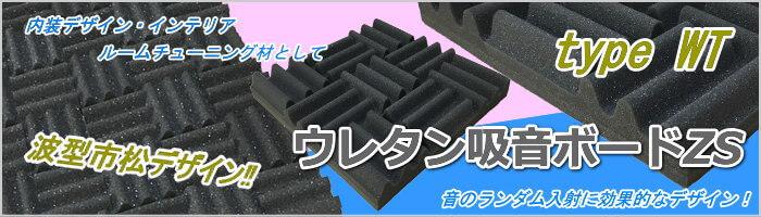 『波型市松デザイン』ウレタン吸音ボードZS