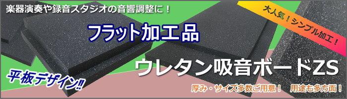 ウレタン吸音ボードZS『フラット』平板加工