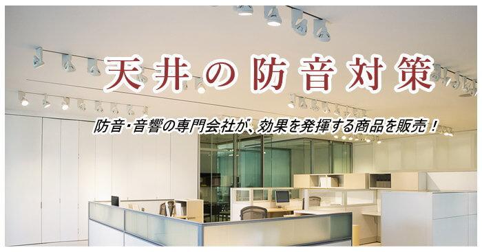 天井の防音対策