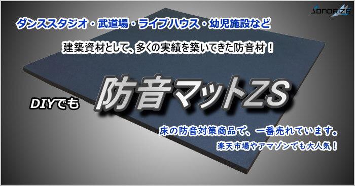 業者に頼らない床の防音対策「防音マットZSを使用したDIY」