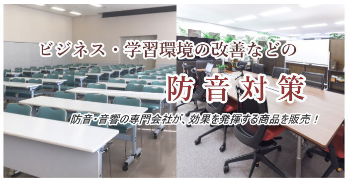 職場や学習施設での音環境の改善