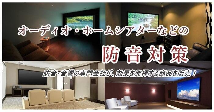 ホームシアターやオーディオルームの防音対策