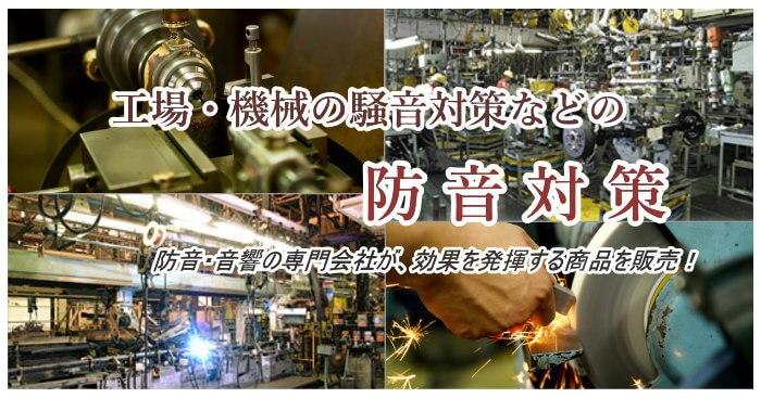 騒音対策|工場や機械の防音