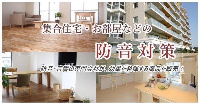 集合住宅とお部屋の防音対策を考える