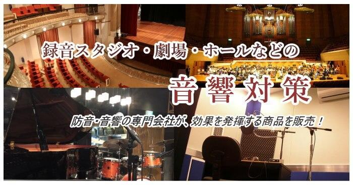 録音スタジオや宅録などの吸音と音響対策