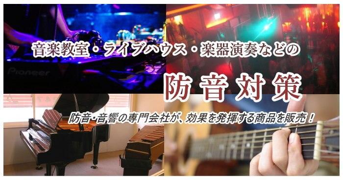 音楽教室やライブハウスにおける楽器演奏の防音対策