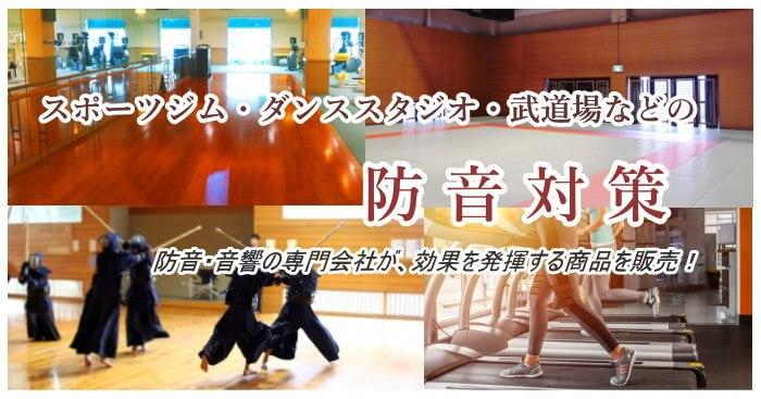 スポーツジム・ダンススタジオ・武道場などの防音対策