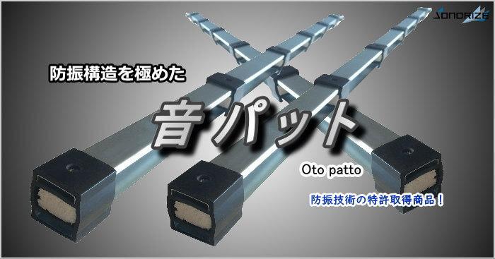 防音性能に合わせた音パット工法の防音工事